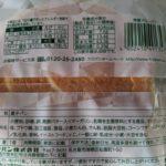 特撰 メロンパン のカロリーと栄養と原材料【フジパン】