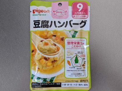 豆腐ハンバーグ【ピジョン】