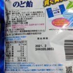 ノンシュガー スーパーメントールのど飴 のカロリーと栄養と原材料【カンロ】