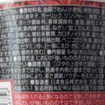 とんがらし麺 うま辛海鮮 の原材料【日清食品】