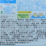 レバーと野菜の洋風弁当 の原材料【和光堂】