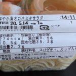 鮮やか海老のパスタサラダ のカロリーと栄養【ファミリーマート】