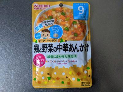 鶏と野菜の中華あんかけ【和光堂】
