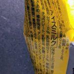 ジャイアントコーン チョコ&ミルク の原材料1【グリコ】