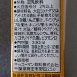 豆乳飲料 フルーツミックス の原材料【キッコーマン】