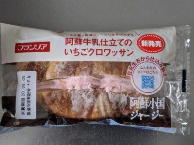 阿蘇牛乳仕立てのいちごクロワッサン【フランソア】