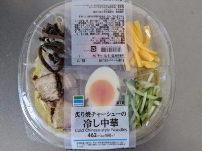 炙り焼チャーシューの冷し中華【ファミリーマート】