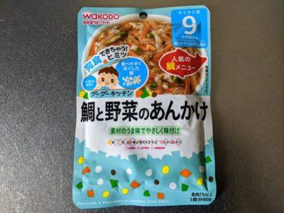 鯛と野菜のあんかけ【和光堂】