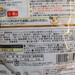 マ・マー 蟹の旨み豊かなカニトマトクリーム のカロリーと栄養と原材料【日清フーズ】