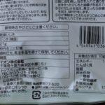 芽ひじき のカロリーと栄養と原材料【トップバリュ】