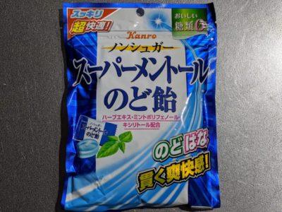 ノンシュガー スーパーメントールのど飴【カンロ】