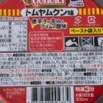 カップヌードル トムヤムクン味 のカロリーと栄養と原材料【タイ日清】