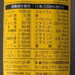 ONEDAY ENERGY BANANA のカロリーと栄養【カゴメ】
