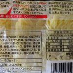 マルちゃん 焼そば のカロリーと栄養と原材料【東洋水産】