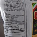 濃いピザポテト のカロリーと栄養と原材料【カルビー】