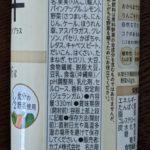 野菜生活 Soy+ まろやかプレーン の原材料【カゴメ】