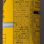 ONEDAY ENERGY BANANA の原材料【カゴメ】