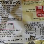 キャベツ炒めミックス のカロリーと栄養と原材料【トップバリュ】