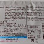 チョコパイ のカロリーと栄養と原材料【ロッテ】