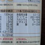 野菜生活 Soy+ まろやかプレーン のカロリーと栄養【カゴメ】