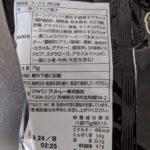 チートス BBQ味 のカロリーと栄養と原材料【ジャパン フリトレー】