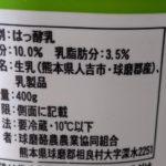 球磨の恵み 砂糖不使用 の原材料【球磨酪農農業協同組合】