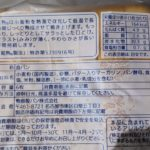超熟 のカロリーと栄養と原材料【Pasco】