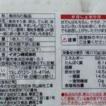 はんぺん のカロリーと栄養と原材料【トップバリュ】