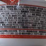 サッポロ一番 ごま味しょうゆラーメン の原材料【サンヨー食品】