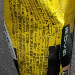 ジャイアントコーン 濃い抹茶 のカロリーと栄養と原材料【グリコ】