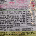 海鮮まぐろチャーハン のカロリーと栄養と原材料【ピジョン】