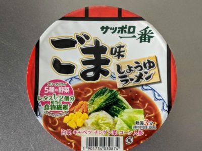 サッポロ一番 ごま味しょうゆラーメン【サンヨー食品】