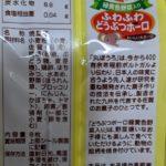ふわふわどうぶつボーロ のカロリーと栄養と原材料【大坪製菓】