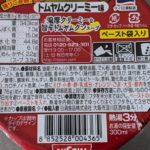 カップヌードル トムヤムクリーミー味 のカロリーと栄養と原材料【タイ日清】