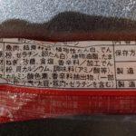 フィッシュソーセージ の原材料【丸大食品】