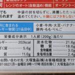 元祖 ボンカレー 中辛 のカロリーと栄養【大塚食品】