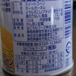 シャキッとコーン のカロリーと栄養と原材料【はごろもフーズ】