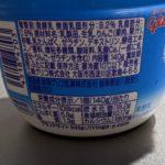 朝食 りんご ヨーグルト のカロリーと栄養と原材料【グリコ】