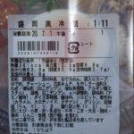 盛岡風冷麺 のカロリーと栄養と原材料【ファミリーマート】