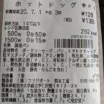 ホットドッグ のカロリーと栄養と原材料【セブンアンドアイ】