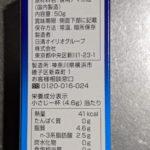 アマニ油 のカロリーと栄養と原材料【日清オイリオグループ】