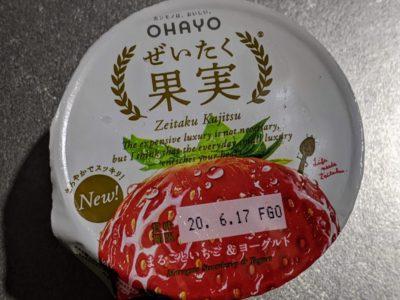 ぜいたく果実 まるごといちご&ヨーグルト【オハヨー乳業】
