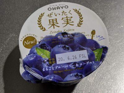 ぜいたく果実 まるごとブルーベリー&ヨーグルト【オハヨー乳業】