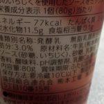 熊本育ち いちじく&ヨーグルト のカロリーと栄養と原材料1【らくのうマザーズ】