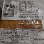 あんドーナツ のカロリーと栄養と原材料【リョーユーパン】