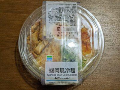盛岡風冷麺【ファミリーマート】