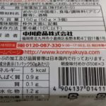 朝食 めかぶ のカロリーと栄養と原材料【中川食品】