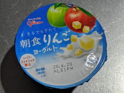 朝食 りんご ヨーグルト【グリコ】