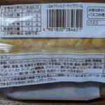 くるみフランス ピーナッツクリーム のカロリーと栄養と原材料【Pasco】