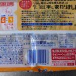 亀田の柿の種 のカロリーと栄養と原材料【亀田製菓】